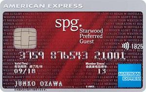 SPG アメリカン・エキスプレス・カード