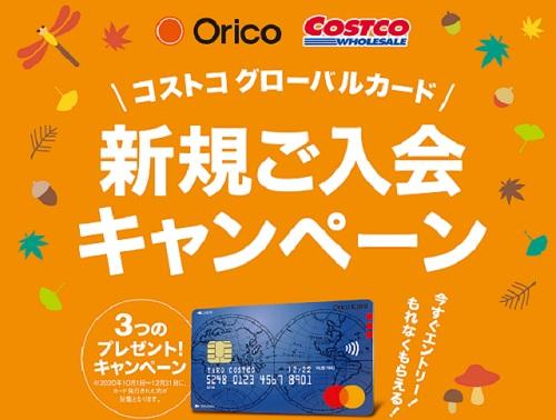 ブラック カード コストコ 【ヒルナンデス】コストコ ブラックカードはお得!?