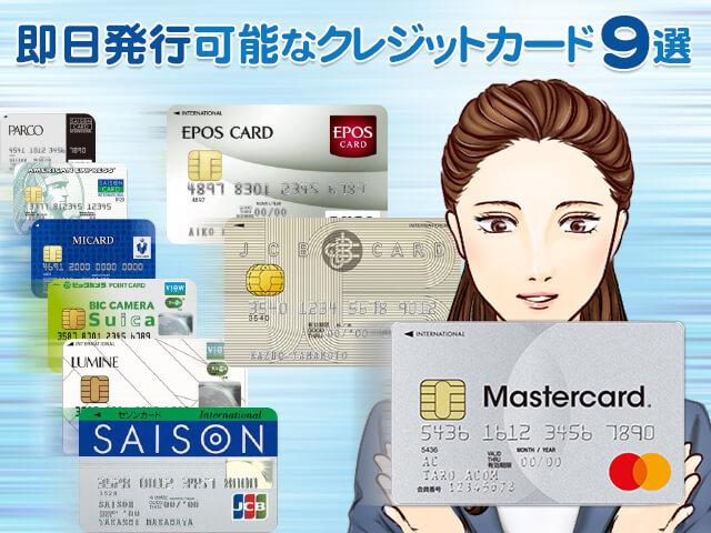 即日発行可能なクレジットカード