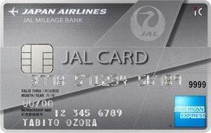 JALアメリカン・エキスプレスカード(普通カード)