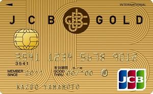 JCB ゴールドカード
