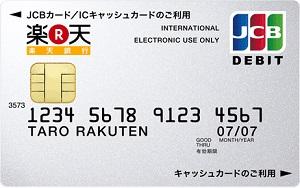 楽天デビットカード