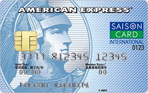 セゾンブルー・アメリカン・エキスプレスカード