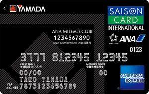LABI ANAマイレージクラブカード セゾン・アメリカン・エキスプレス・カード